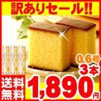 セール 幸せの黄色いカステラ0.6号3本セット 送料無料 HSLY0603 T600x3