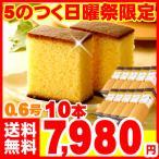 幸せの黄色いカステラ0.6号10本セット