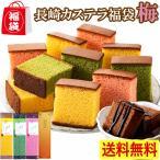 新春福袋 長崎カステラ「梅」 0.6号2本+個包装2袋 HB100
