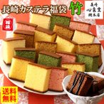 新春 スイーツ 福袋 2019年 竹 (予約 お菓子 和菓子 長崎カステラ 食品 詰め合わせ) BGTP