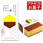 プチギフト (プレゼント 景品 和菓子 お菓子 スイーツ 洋菓子 焼き菓子 粗品 のし しんせんどう)幸せの黄色いカステラ 0.3号 5切 T300
