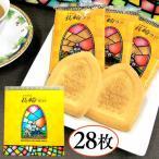 長崎サブレ28枚 バター風味 長崎土産