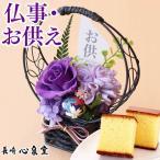 お供え お菓子 法事 (お供え物 和菓�