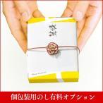 カステラ専門店・長崎心泉堂で買える「プチギフト専用のし【ギフトオプション】」の画像です。価格は75円になります。