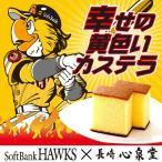 福岡ソフトバンクホークス×幸せの黄色いカステラ0.6号