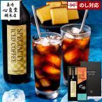 お中元 アイスコーヒー スイーツ お菓子 高級 ( お中元ギフト 内祝 お見舞い 2021 ) コーヒー 2本 カステラ 詰め合わせ SGL6