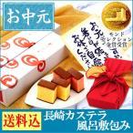 お中元 ギフト 和菓子 長崎カステラ あけぼの 洋菓子 スイーツ 送料無料・込 2017年 SGTP