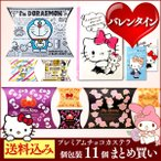 義理チョコ コレクション11 ドラえもん×ハローキティ×マイメロディ バレンタイン ギフト VDYB 2017年