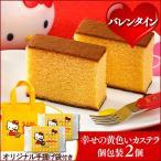 義理チョコ ハローキティ×ミニトートバッグ(幸せの黄色いカステラ個包装2個) バレンタイン ギフト VDCR 2017年