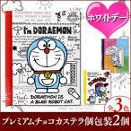 ホワイトデー 2018 I'm Doraemon BOOK型 (個包装2個)  チョコ カステラ お返し WDAU