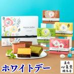 お歳暮 お菓子 ギフト スイーツ 和菓子 洋菓子 長崎カステラ 3本 セット 和み 送料無料・込 WGFF