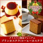 クリスマス ギフト コーヒー or プリンカステラ XM1U