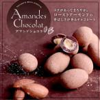 母の日 ギフト アマンドショコラ  ローストアーモンドの香ばしさが香るクセになる味わい アーモンド チョコ チョコレート お返し プチギフト