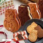 母の日 ギフト ショコラサンド 2個入り チョコサンド クッキーサンド 4種フレーバー 義理チョコ 2019 プチギフト 内祝い お誕生日 お祝い 手土産