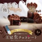 ギフト チョコ 送料無料 王冠生チョコ4粒入×30セット 生チョコレート 義理チョコ 人気 プチギフト お菓子 会社 上司 高級 お配り