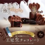 ホワイトデー お返し チョコ 2020 王冠生チョコ4粒入×5セット 生チョコレート 義理チョコ お菓子 大量 お配り