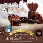 ギフト 王冠生チョコ9粒入り 生チョコレート 義理チョコ 人気 プチギフト お菓子 会社 上司 高級 お取り寄せ スイーツ 洋菓子 お配り
