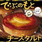 チーズケーキ でぶのもとチーズタルト (14cm) サクとろ禁断のタルト ちーず チーズタルト チーズタルト チーズケーキ お取り寄せチーズケーキ