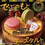 クリスマス チーズケーキ クリスマスケーキ 2020◆でぶのもとチーズタルト(14cm)◆ サクとろ禁断のタルト ちーず 極濃 チーズタルト ケーキ マカロン
