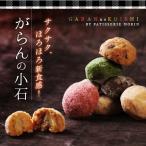 がらんの小石クッキー 1筒(11〜13粒入り) 卵不使用クッキー ひと口サイズクッキー くっきー ギフト プチギフト プレゼント クッキーギフト