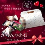 バレンタイン 2020 早割 チョコ ギフト がらんの小石 クッキー 6粒入 個包装 詰合せ 卵不使用 プレゼント お礼 内祝 結婚式 会社 職場 小分け プチギフト