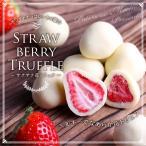 ホワイトチョコレート×大粒イチゴサクサク苺トリュフ