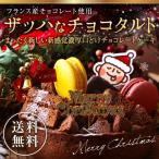 送料無料 クリスマスケーキ 2020 チョコレートケーキ◆Xmasバージョン◆ザッハトルテ×チョコタルト 【冷凍発送】マカロン 付き クリスマスプレゼント