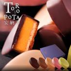 敬老の日 プレゼント ギフト とろぽて 安納芋チョコ 10個入 個包装 人気 スイーツ お返し お礼 お祝 チョコレート スイートポテト トリュフ プレゼント 送料無料