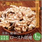 くるみ 1kg 送料無料 ローストくるみ1kg 胡桃 ナッツ 無添加 自然派 クルミ (小分けクルミ500g×2袋)美容と健康に!