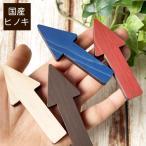 ショッピング木製 木製 矢印サイン (Arrow Sign) 4色 国産ヒノキ材 ゆうパケット(メール便)対応
