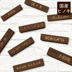 木製表札 ネームプレート(茶) 120-30(S) オーダーメイド名入れ商品 ゆうパケット(メール便)対応