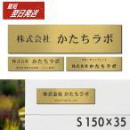 会社 表札 プレート S 150×35 真鍮風 ゴールド ステンレス調 社名 事務所 個人名 看板 おしゃれ オーダー 金 アクリル製 屋外対応 シール式 メール便送料無料