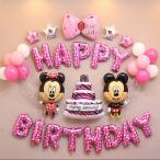 【送料無料】ミッキーandミニーのバースデーバルーン 誕生日装飾 お誕生日会 風船セット