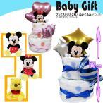 パンパース 2段 おむつケーキ ディズニー タオル オムツケーキ  男の子 女の子  出産祝い 誕生日祝い