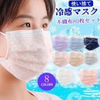 【新作】接触冷感 不織布マスク 80枚セット レース 冷感マスク 不織布 夏用 大人用 使い捨て ひんやり 四層構造 プリーツ 飛沫対策 花粉対策 全8色