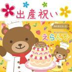 出産祝い お祝いギフト カタログギフト ランキング 5800円