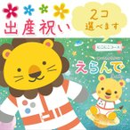 出産祝い お祝いギフト カタログギフト ランキング 21300円