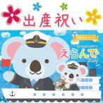 出産祝い お祝いギフト カタログギフト ランキング 3800円