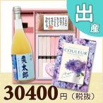 出産内祝い(内祝) BOXセット 祝麺&赤飯(180g)  【 内祝い カタログギフト25800円 】