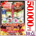 Yahoo!ギフト総合ショップ e-プレゼント二次会景品セット | パネード 5万円コース  30点セット | 結婚式の二次会景品 ビンゴ景品におすすめ | A4パネル付