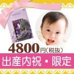 出産内祝い カタログギフト|レローゼ シルエットコース|出産祝いのお返し