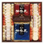 法事引き出物 食品|【送料無料】|神戸の珈琲の匠&クッキーセット No.20 ※消費税・8% 据置き商品|粗供養 法事のお返し