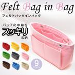 フェルト バッグインバッグ  レディース 整理 小物入れ インナーバッグ 大きい きれい ポーチ バッグの中