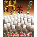京番茶のみ使用10秒簡単『500mlのペットボトルほうじ茶』がドカ�ンと50本作れる