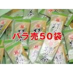 手軽で簡単おにぎりやお茶漬けに「 梅抹茶 」(50px2g)※