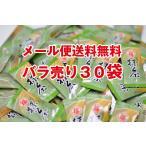 ショッピング抹茶 お徳用簡易包装特価ラジオで紹介されました手軽で簡単おにぎりやお茶漬けにも「梅抹茶」(2gx30袋)