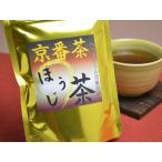 急須いらずで茶殻が出ない京番茶ほうじ茶(バラ50g入)