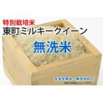 特別栽培米・東町ミルキークイーン【玄米1kgを精米・無洗米加工】