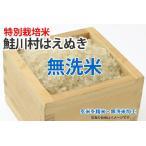 平成28年産新米・特別栽培米・鮭川村はえぬき【玄米1kgを精米・無洗米加工】