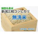 新潟三和コシヒカリ【玄米1kgを精米・無洗米加工】